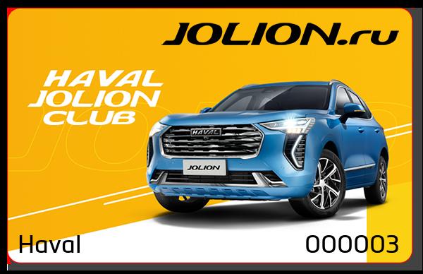 Клубная карта Haval Jolion