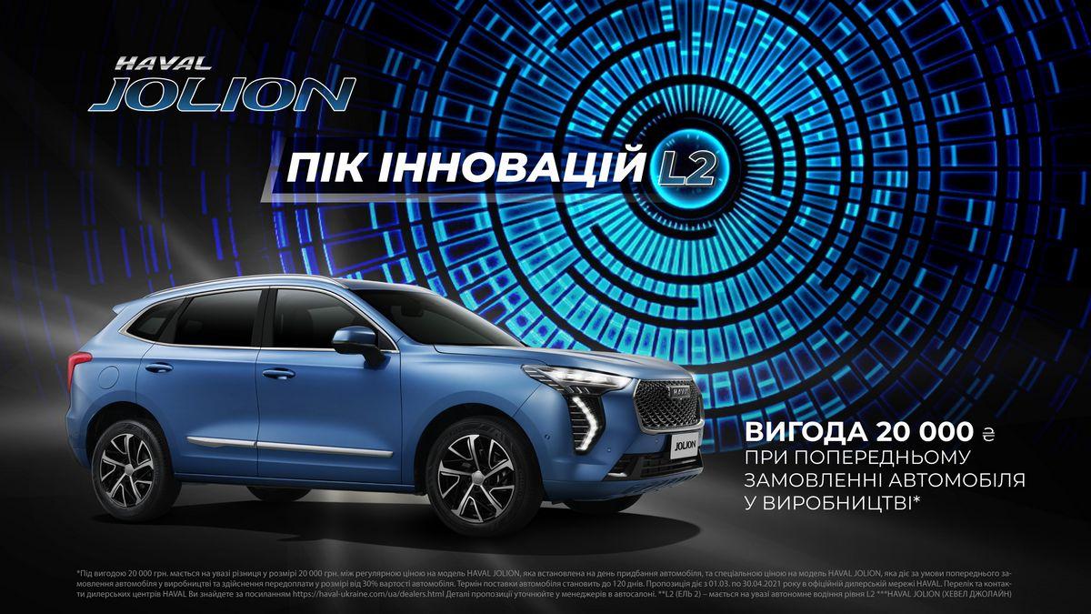 Haval Jolion старт продаж на Украине.jpg